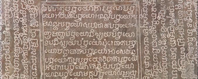 La lingua Khmer